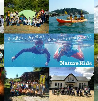 【参加者募集】小学生・中学生対象「2019年夏休み子どもサマーキャンプ・自然体験ツアー」全9コース