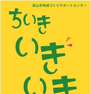 ご紹介*津山市地域づくりサポートセンター「ちいきいきいき相談所」