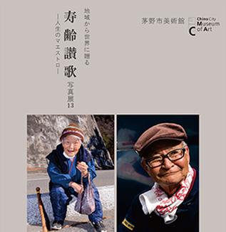 寿齢賛歌・・・という写真展が茅野の市民ホールでやっていた