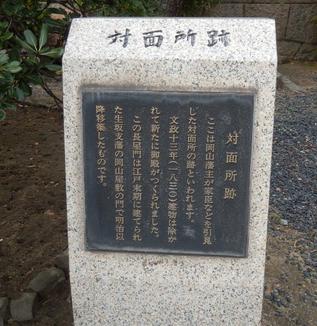 岡山県内、史跡ご紹介!