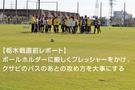 【栃木戦直前レポート】江尻篤彦監督「(佐藤)勇人の現役最後の試合をサポーターの方々は応援に来てくれる。来年につながるように最後はいいゲームにしてほしい」