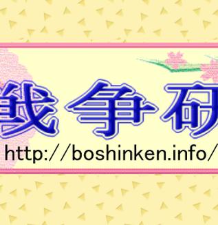 戊辰戦争研究会ホームページのご案内