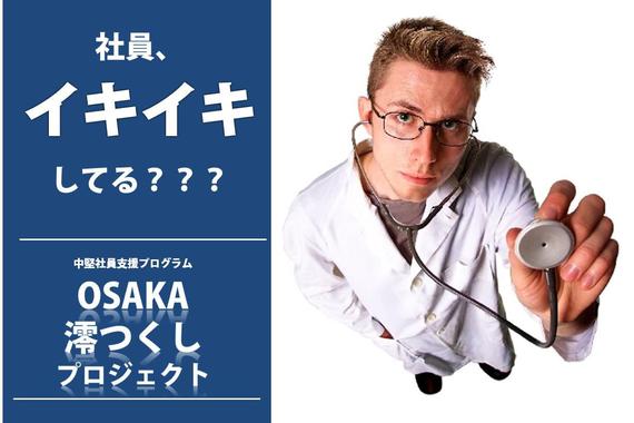 OSAKA澪つくしプロジェクト 始動!!