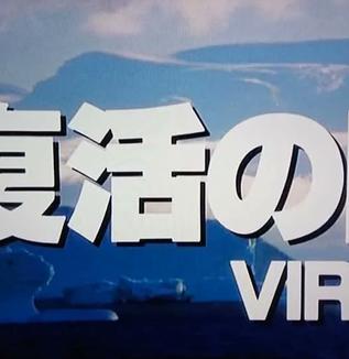 『細菌兵器ウイルスで人類がほぼ絶滅、南極に残されたわずか863人そして地球は生き残れるのか』・・・コロナ細菌兵器説が浮上