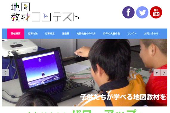地図教材コンテスト2014開催決定!