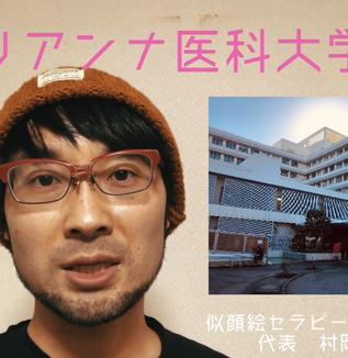 【動画】ホスピタルアート制作~聖マリアンナ医科大学病院