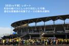 【町田vs千葉】試合後の選手コメント:新井章太選手「全員で守備をして全員で攻撃をすることによって、相手の体力を奪うこともできましたし、本当に全員に感謝しています」