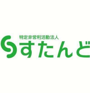 ソーシャルライター入門講座ゲストスピーカー②NPO法人すたんどさん