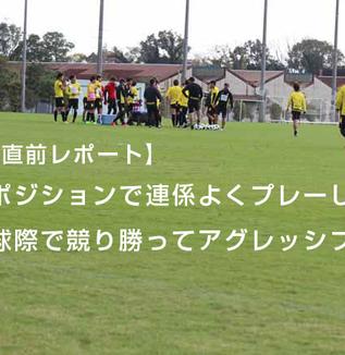 【京都戦直前レポート】的確なポジションで連係よくプレーし、攻守で球際で競り勝ってアグレッシブに戦う