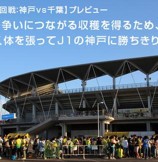 【天皇杯3回戦:神戸vs千葉】プレビュー:J1昇格争いにつながる収穫を得るため、粘り強く体を張ってJ1の神戸に勝ちきりたい