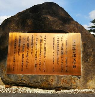 司馬遼太郎文学碑(会津若松市・會津鶴ヶ城三の丸)
