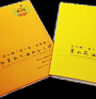 長崎鼻菜の花油レシピ『④鮭の紙包み焼き』