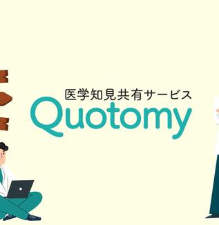 [告知] Quotomyのご紹介