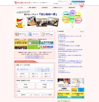 ゆうあいセンターのホームページリニューアル中!!