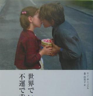サムライの届けたい一冊 ~杉本 遥『世界でいちばん不運で幸せな私』~