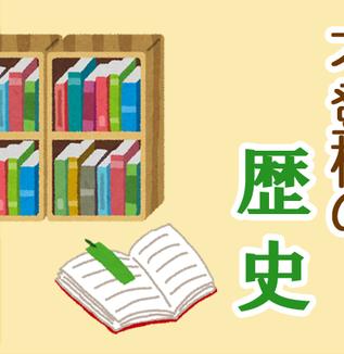 おおいなる議論 不登校の歴史vol.499