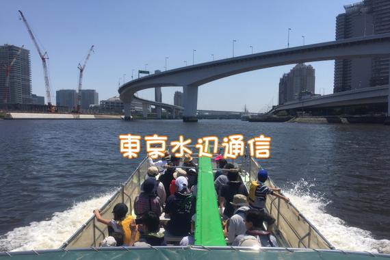 今年の夏も目前! 東京の水辺であそんで学ぶ!