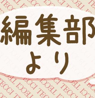 編集部紹介・編集後記・お知らせ