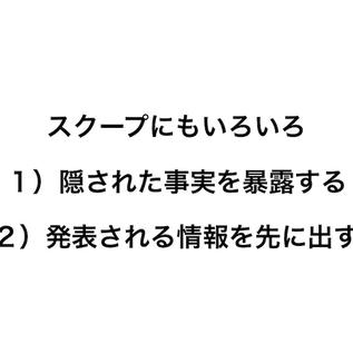 スクープが現実を変えてしまう〜「NHK、TVerに参加」と報じられた奇妙な影響〜