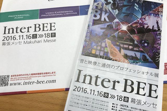 InterBEEに集結せよ