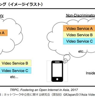 「ネットワーク中立性」は放送事業者とどう関係するのか?(その2・ゼロレーティングについて)