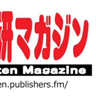 「ザ・戊辰研マガジン」のバナー掲載