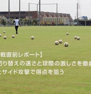 【鹿児島戦直前レポート】攻守の切り替えの速さと球際の激しさを徹底し、縦パスとサイド攻撃で得点を狙う