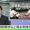 <号外>日本中が完璧に狂った日・・・除染土、農地造成に再利用。 環境省方針!!
