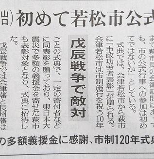 萩市長の会津若松市公式訪問に対する会津人の感想