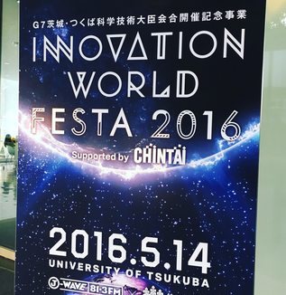 特集#02 INNOVATION WORLD FESTA 2016 at 筑波大学 Live Report