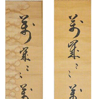 喜び表現した『八重の書』遺墨展(会津若松市大龍寺にて)