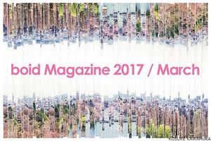 2017年03月号 vol.3