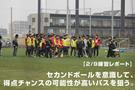 【2/9練習レポート】セカンドボールを意識して、得点チャンスの可能性が高いパスを狙う。