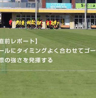 【徳島戦直前レポート】クロスボールにタイミングよく合わせてゴールを奪い、攻守で球際の強さを発揮する