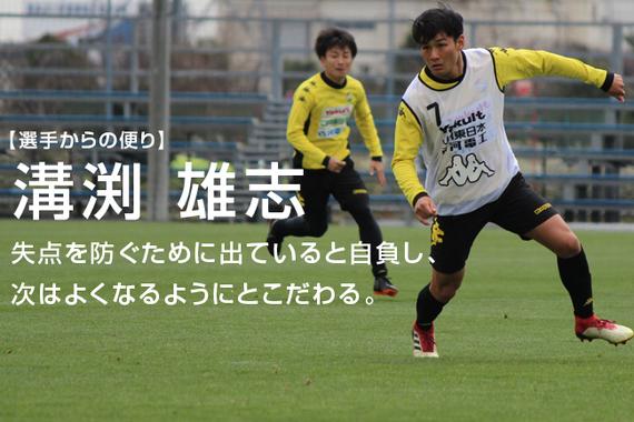 【選手からの便り】溝渕 雄志:失点を防ぐために出ていると自負し、次はよくなるようにとこだわる