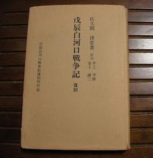 『戊辰白河口戦争記』を読む(1)『戦争記』と私