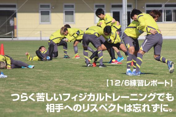 【12/6練習レポート】つらく苦しいフィジカルトレーニングでも相手へのリスペクトは忘れずに