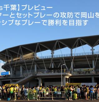 【岡山vs千葉】プレビュー:カウンターとセットプレーの攻防で岡山を制し、アグレッシブなプレーで勝利を目指す