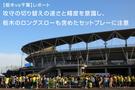 【栃木vs千葉】レポート:攻守の細部と試合運びで課題は残るも8試合ぶりの無失点で今季のアウェイゲーム2勝目