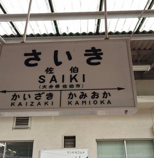 【報告】佐伯市をウロウロする ①/3