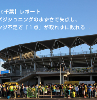 【福岡vs千葉】レポート:守備のポジショニングのまずさで失点し、チャレンジ不足で『1点』が取れずに敗れる