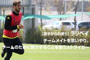 【選手からの便り】ラリベイ:チームメイトを思いやり、チームのために努力することを誓うストライカー
