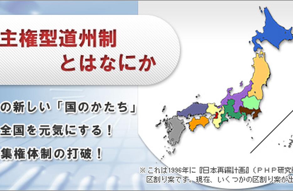 道州制が日本を豊かに元気にする