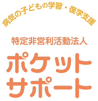 ソーシャルライター入門講座ゲストスピーカー①NPO法人ポケットサポートさん