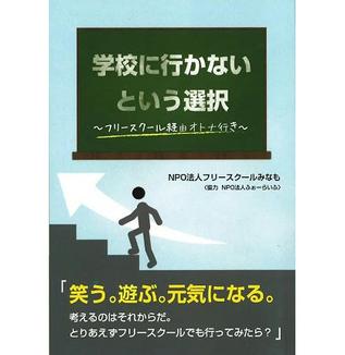 フリースクールの学習ってどうなってるの【書籍紹介】