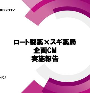 流通×視聴データ×エリアマーケ~テレビCMの効果を見える化してみる~山田有吉氏寄稿〜