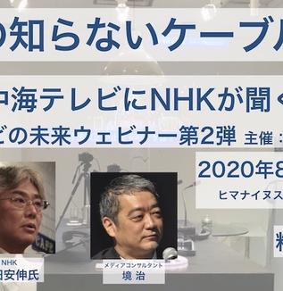 8月19日ウェビナー「地上波の知らないケーブルテレビ〜中海テレビにNHKが聞く」開催