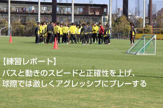 【練習レポート】パスと動きのスピードと正確性を上げ、球際では激しくアグレッシブにプレーする