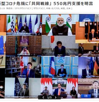 G20、新型コロナ危機に「共同戦線」 550兆円支援を明言~世界中の街から人々が消えた二次的人災が危ない