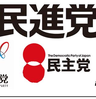 民進党スタート